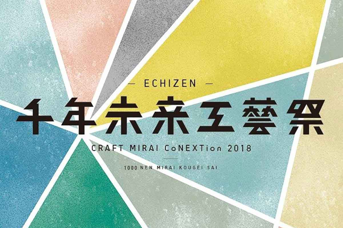 千年未来工藝祭 CRAFT MIRAI CoNEXTion 2018